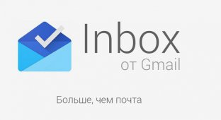 Inbox теперь на Android-планшетах и iPad