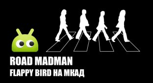 Road Madman: Flappy Bird на МКАД