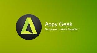 Appy Geek — любимые технологии в одном месте