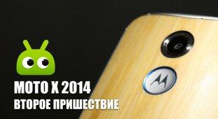Motorola Moto X 2014: второе пришествие