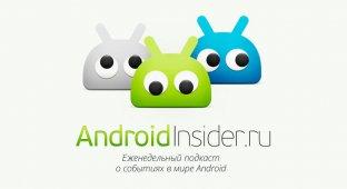 [4] Еженедельный подкаст AndroidInsider.ru