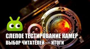 Слепое тестирование камер: подведение итогов