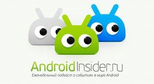 [14] Еженедельный подкаст AndroidInsider.ru