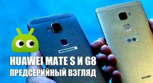 Huawei Mate S и G8: предсерийный взгляд