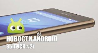 Новости Android, выпуск #21
