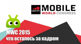 MWC 2015: что осталось за кадром?