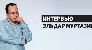 Интервью: о явлениях и трендах с Эльдаром Муртазиным