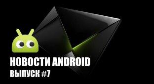 Новости Android, выпуск #7