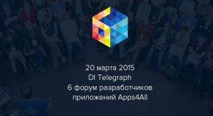 6 международный форум разработчиков приложений Apps4All