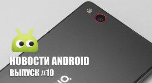 Новости Android, выпуск #10
