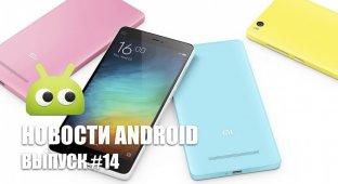Новости Android, выпуск #14