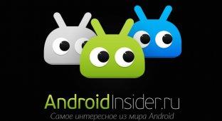 Обновление приложения AndroidInsider.ru