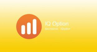 IQ Option — антикризисное решение всех финансовых проблем