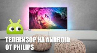 Телевизор Philips на Android. Новые территории «зелёного робота»