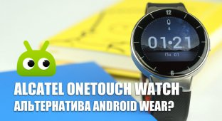Alcatel OneTouch Watch: альтернатива Android Wear?
