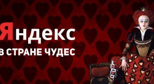 Голову c плеч: Яндекс в стране чудес