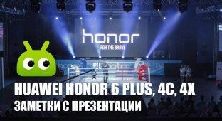 Huawei Honor 6 Plus, 4x и 4c: заметки с презентации
