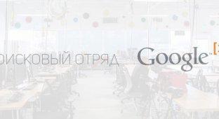 Поисковый отряд: Google[x] – материал Esquire