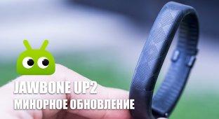 Jawbone UP2: минорное обновление