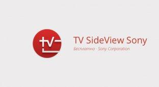 Пульт ДУ: TV SideView Sony — телевидение как на ладони