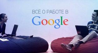 Каково это — работать в Google?