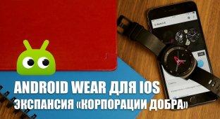 Android Wear для iOS: экспансия «корпорации добра»