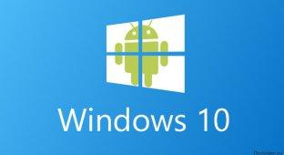 Windows 10 получит поддержку Android-приложений