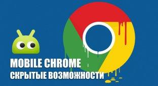 Google Chrome Mobile: скрытые возможности