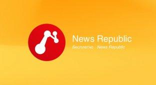 Будьте в курсе последних событий с приложением News Republic