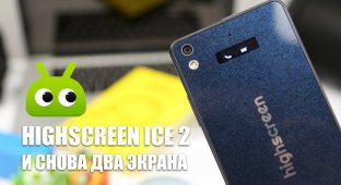 Highscreen Ice 2: и снова два экрана