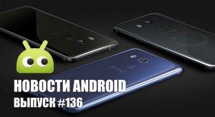 Новости Android, выпуск #136: HTC U11+ и Redmi Y1