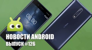 Новости Android, выпуск #126: Galaxy Note 8 и Nokia 8
