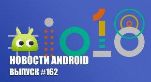 Новости Android #162: Google I/O 2018, действительно безрамочный смартфон Lenovo и закат ZTE