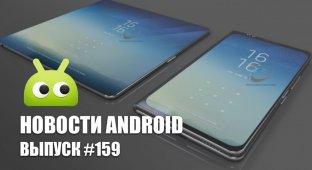 Новости Android #159: Galaxy X и трояны в Google Play