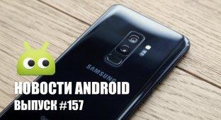 Новости Android #157: OnePlus 6 и Samsung Galaxy S9 mini
