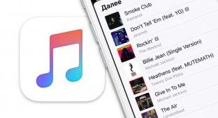 Как бесплатно получить 6 месяцев подписки на Apple Music