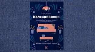 Калсарикянни: как научиться снимать стресс по-фински